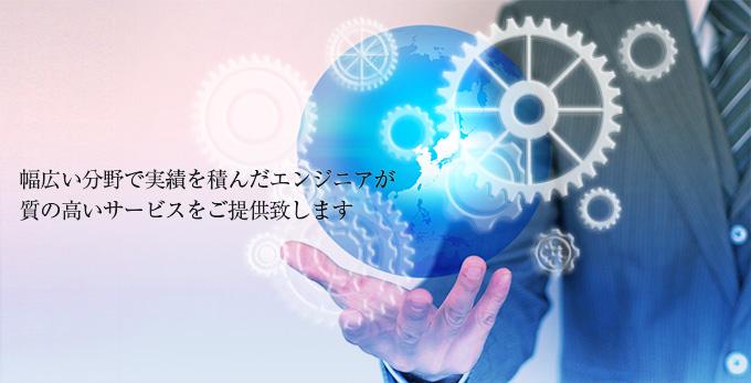 システムエンジニアリングサービス